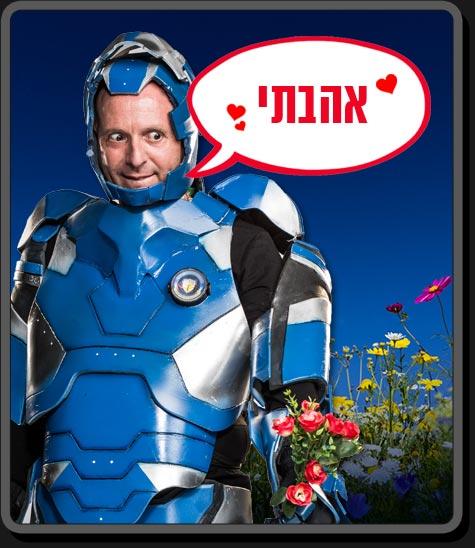 טל פרידמן בתחפושת אהרון מאן אומר אהבתי